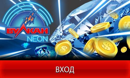 https://vulkanneon-bonus.com/